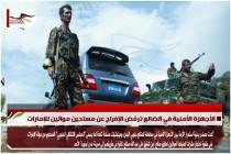الأجهزة الأمنية في الضالع ترفض الإفراج عن مسلحين موالين للإمارات