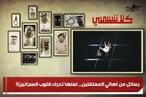 رسائل من أهالي المعتقلين،، لعلها تحرك قلوب السجانين!!