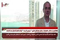 الاردن تطالب الإمارات بنقل معتقل الرأي