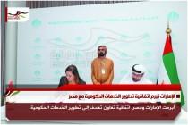 الإمارات تبرم اتفاقية تطوير الخدمات الحكومية مع مصر