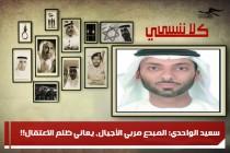 سعيد الواحدي: المبدع مربي الأجيال، يعاني ظلم الاعتقال!!