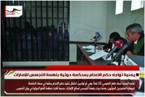 يمنية تواجه حكم الاعدام بمحكمة حوثية بتهمة التجسس للإمارات