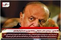 هادي .. يرفض طلب اماراتي بإقالة وزيري الداخلية والنقل