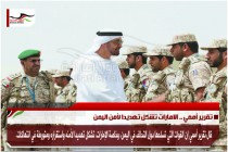 تقرير أممي .. الامارات تشكل تهديدا لأمن اليمن