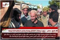 طارق صالح .. يزور جبهات القتال وسط رفض لمشاركته فيها