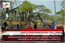 أبوظبي جنّدت مقاتلين أفارقة للقتال في اليمن