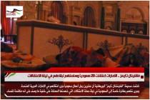 فاشينال تايمز .. الامارات اعتقلت 20 سعودياً وسلمتهم لبلادهم في ليلة الاعتقالات