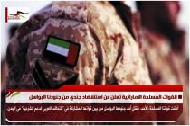 القوات المسلحة الاماراتية تعلن عن استشهاد جندي من جنودنا البواسل