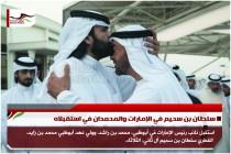 سلطان بن سحيم في الإمارات والمحمدان في استقبلاه