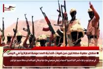 مقتل عشرة مقاتلين من قوات النخبة المدعومة اماراتياً في اليمن