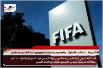 الفيفا .. تطالب الامارات والسعودية بعدم تسييس كرة القدم ضد قطر