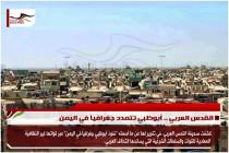 القدس العربي .. أبوظبي تتمدد جغرافياً في اليمن