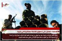 الإمارات تعمل على تطوير قاعدة عسكرية في ليبيا
