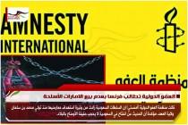 العفو الدولية تطالب فرنسا بعدم بيع الامارات الأسلحة