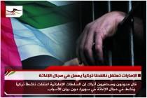 الإمارات تعتقل ناشطاَ تركياً يعمل في مجال الإغاثة