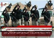واشنطن بوست .. عناصر من القاعدة انضموا لقوات يمنية تدعمها أبوظبي