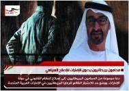 محامون بريطانيون يدعون الإمارات للإصلاح السياسي