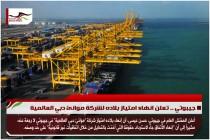 جيبوتي .. تعلن انهاء امتياز بلاده لشركة موانئ دبي العالمية
