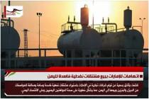 اتهامات للإمارات ببيع مشتقات نفطية فاسدة لليمن