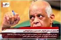 رئيس مجلس النواب المصري يصل أبوظبي
