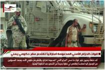 قوات الحزام الأمني المدعومة اماراتياً تقتحم مقر حكومي يمني