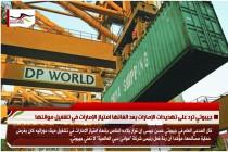 جيبوتي ترد على تهديدات الإمارات بعد الغائها امتياز الإمارات في تشغيل موانئها