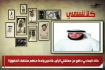 خالد اليماحي: دافع عن معتقلي الرأي، فأصبح واحداً منهم منتهكَ الحقوق!!