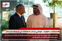 منظمات حقوقية .. أبوظبي ترتكب انتهاكات في ليبيا وتدعم حفتر