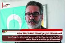 زوجة معتقل تركي في الامارات تناشد لا طلاق سراحه