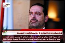 رئيس المخابرات الاماراتية زار لبنان سراً والسبب السعودية