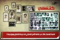 قضية (الإمارات 94): حربٌ شنّها الأمن الإماراتي ضد عريضة الإصلاح ومؤيديها !!