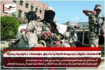 اتهامات لقوات مدعومة اماراتياً بأحراق مؤسسات حكومية يمنية