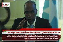 رئيس الوزراء الصومالي .. لا نتعرف باتفاقيات أرض الصومال مع الامارات