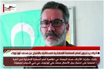أتراك يحتجون أمام السفارة الإماراتية للمطالبة بالإفراج عن محمد أوزتورك