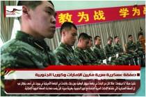 صفقة عسكرية سرية مابين الإمارات وكوريا الجنوبية