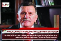رئيس مجلس الدولة الليبي يتهم أبوظبي بعرقلة الحل السلمي في بلاده