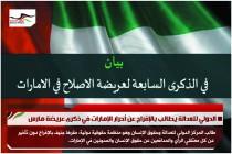 الدولي للعدالة يطالب بالإفراج عن أحرار الإمارات في ذكرى عريضة مارس