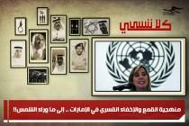 منهجية القمع والإخفاء القسري في الإمارات .. إلى ما وراء الشمس!!