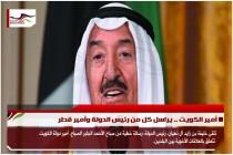 أمير الكويت .. يراسل كل من رئيس الدولة وأمير قطر