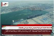 حاملة طائرات أمريكية ترسو في ميناء جبل علي بالإمارات