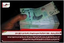 مصادر يمنية .. قوات اماراتية تمنع مطبوعات نقدية من دخول عدن
