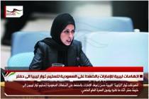 اتهامات ليبية للإمارات بالضغط على السعودية لتسليم ثوار ليبيا الى حفتر