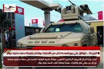 أمريكا .. توافق على بيع أسلحة لكل من الإمارات وقطر بقيمة نصف مليار دولار