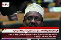 رسالة يتم تداولها تكشف عن دعم اماراتي للمعارضة الصومالية