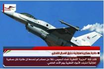 طائرة عسكرية اماراتية تخترق المجال القطري