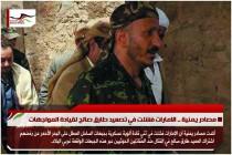 مصادر يمنية .. الامارات فشلت في تصعيد طارق صالح لقيادة المواجهات
