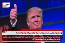 موقع أمريكي .. ترامب رفض مليار دولار من الإمارات والسبب ؟