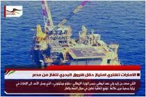 الامارات تشتري امتياز حقل شروق البحري للغاز من مصر