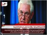 الخارجية الأمريكية .. واشنطن تسعى لحل الأزمة الخليجية