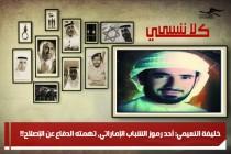 خليفة النعيمي: أحد رموز الشباب الإماراتي، تهمته الدفاع عن الإصلاح!!